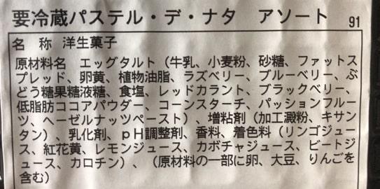 成城石井 - パステル・デ・ナタ アソート原材料