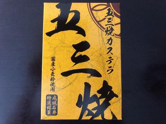 成城石井 - 五三焼カステラの外箱