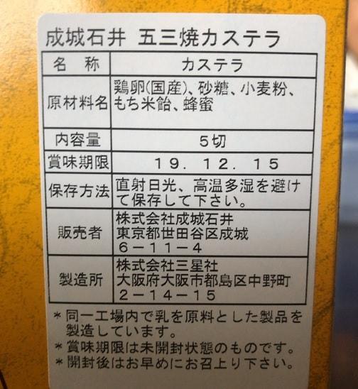 成城石井 - 五三焼カステラの原材料