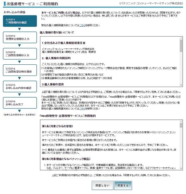 パナソニック修理サービス - ご利用規約