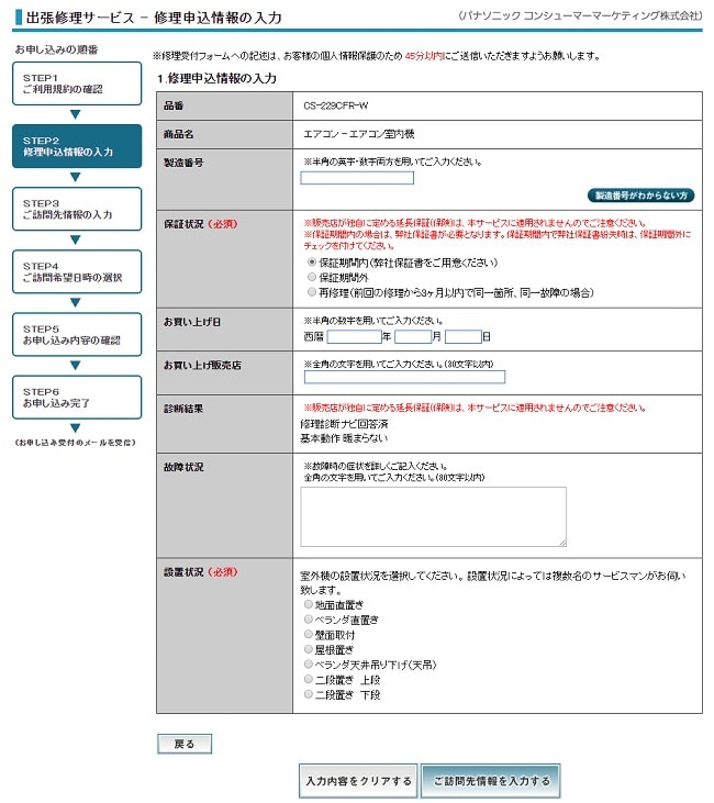 パナソニック修理サービス - 修理申込情報の入力
