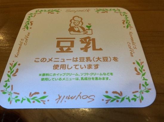 コメダ珈琲店 - アイス豆乳オーレのコースター