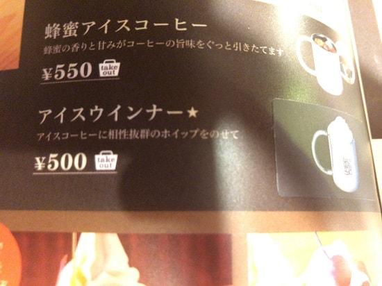 コメダ珈琲店 - アイスウインナーコーヒー(メニュー表)