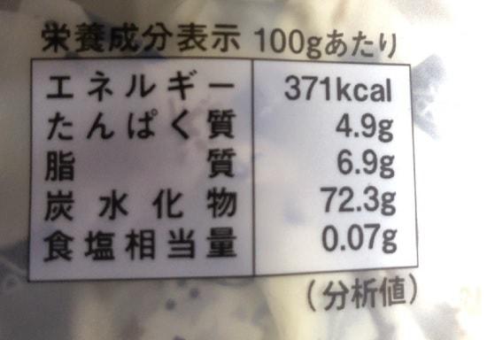 もへじ  きなこくるみ餅 - カロリーなどの栄養成分表示