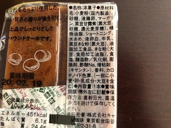 カルディ 黒豆きな粉パウンドケーキ原材料表示