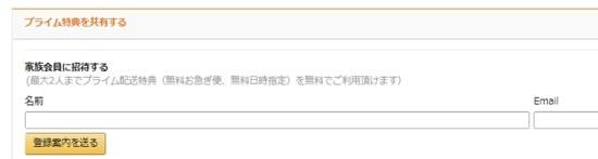Amazonプライム家族会員の登録方法 - 入力画面
