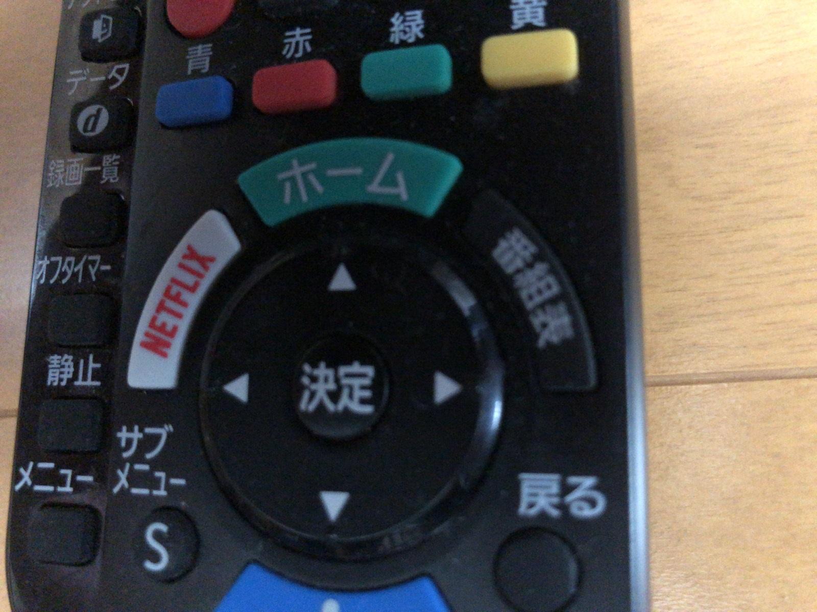 Netflixがテレビで繋がらない! - リモコンのNETFLIXボタン