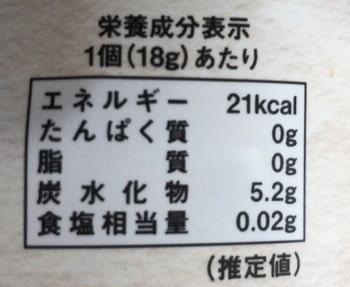 もへじ ひとくち黒糖くずもちのカロリー