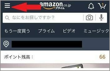 Amazonギフト券のプレゼント方法 - Amazonトップページ