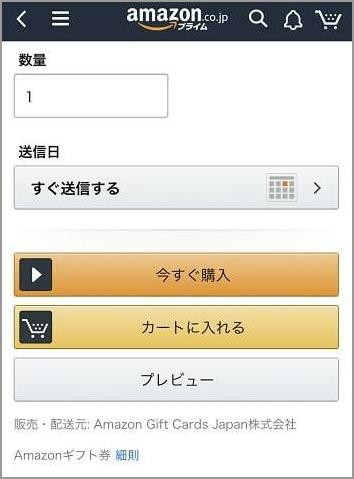 Amazonギフト券のプレゼント方法 - Amazonギフト券を「カートに入れる」