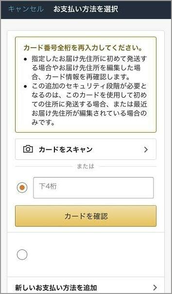 Amazonギフト券のプレゼント方法 - Amazonギフト券の支払い方法選択画面