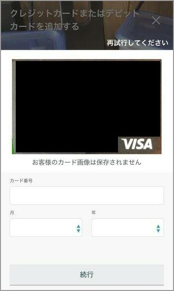 Amazonギフト券のプレゼント方法 - Amazonギフト券のクレジットカードスキャン画面