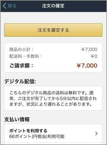 Amazonギフト券のプレゼント方法 - Amazonギフト券の注文確定画面