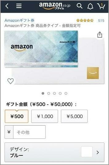 Amazonギフト券のプレゼント方法 - Amazonギフト券の商品券タイプ