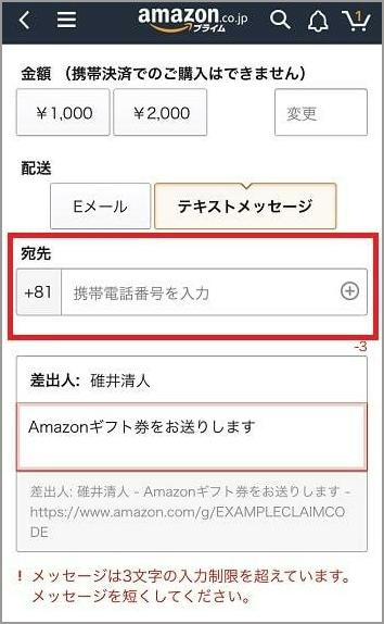 Amazonギフト券のプレゼント方法 - Amazonギフト券の宛先携帯電話番号の入力