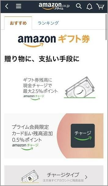 Amazonギフト券のプレゼント方法 - Amazonギフト券のトップページ