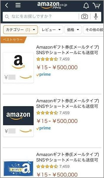 Amazonギフト券のプレゼント方法 - Amazonギフト券のEメールタイプのデザイン選択
