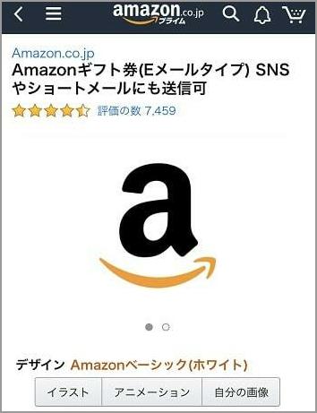 Amazonギフト券のプレゼント方法 - Amazonギフト券のEメールタイプのベーシックデザイン