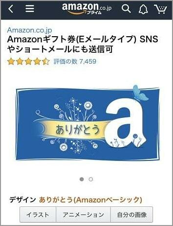 Amazonギフト券のプレゼント方法 - Amazonギフト券のEメールタイプの「ありがとう」デザイン