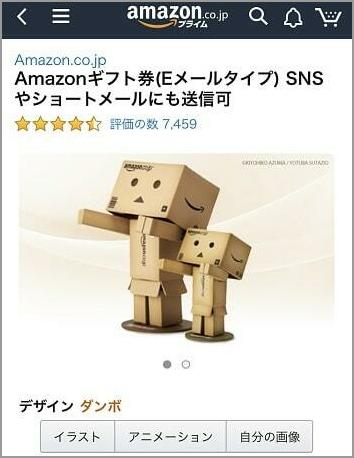 Amazonギフト券のプレゼント方法 - Amazonギフト券のEメールタイプの「ダンボー」デザイン
