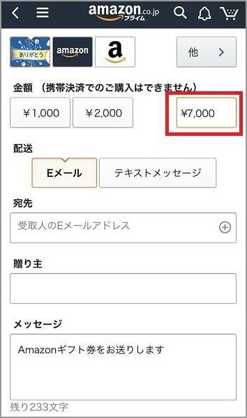 Amazonギフト券のプレゼント方法 - Amazonギフト券の情報入力フォーム