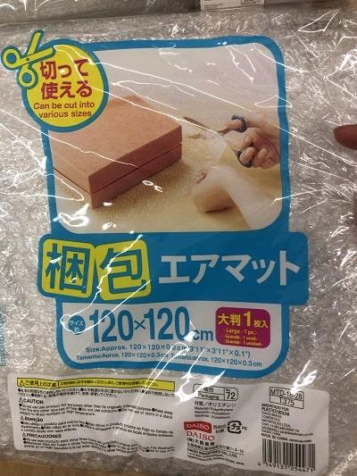 ダイソー - 梱包エアマット大判