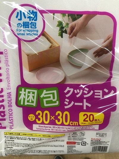 ダイソー - 梱包クッションシート20枚入