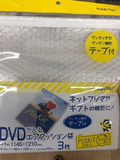 ダイソー - エアクッション袋DVD用
