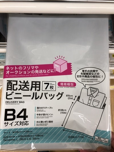 ダイソー - 配送用ビニールバッグB4