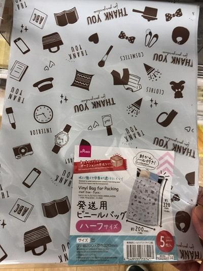 ダイソー - 発送用ビニールバッグハーフサイズ