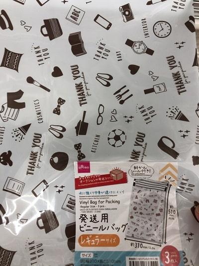 ダイソー - 発送用ビニールバッグレギュラーサイズ