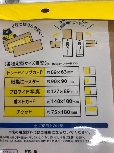 ダイソー - 段ボールシート各種定型サイズ目安