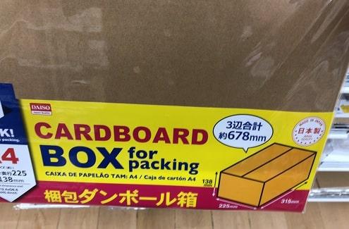 ダイソー - 梱包ダンボール箱A4の詳細
