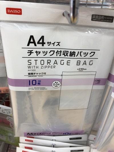 ダイソー - チャック付き収納パックA4