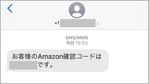 Amazonからの確認コード(SMS)