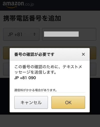 Amazonの確認コード送信画面