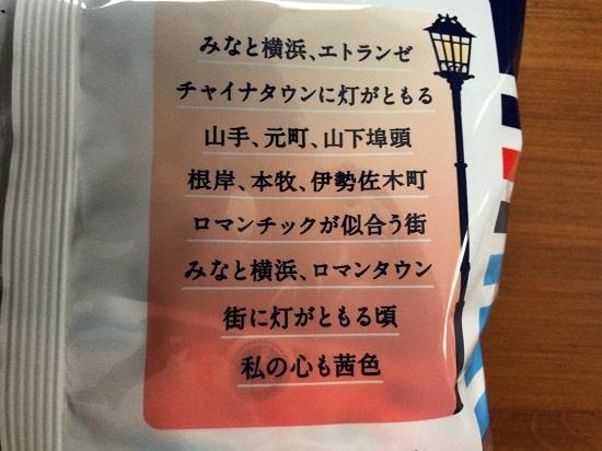 横浜ロマンスケッチ - 裏面の詩