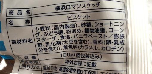 横浜ロマンスケッチ - 原材料