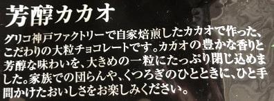 神戸ローストショコラ商品説明